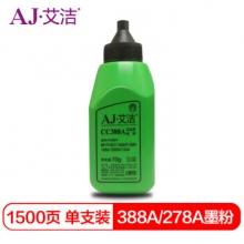 艾洁 388A/278A 墨粉碳粉 适用惠普 hp 78A 88A  m1136 p1108 M126a M226DW M1216 p1007 p1008 M1213nf