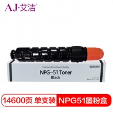 艾洁 NPG-51墨粉盒加黑版 高容量墨粉筒 适用佳能Canon iR2520 2520i 2525 2525i 2530 2530i