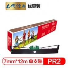 e代经典 PRII/PR2色带架·优惠装 适用南天PRII PR2E PR2+ K10 中航PR-B PR-C PR-S PR-U存折打印机