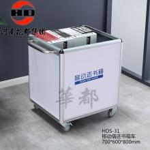 华都 HDS-31 移动借还书箱车