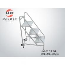 华都 HDS-20 三步书梯