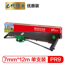 e代经典 PR-9色带架·优惠装 适用南天PR9 PR9B PR9+ DM95 DM99存折打印机色带架