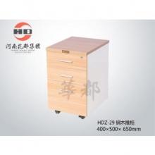 华都  HDZ-29 钢木推柜