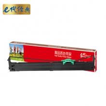 e代经典 DPK200/210色带架适用富士通 FUJITSU DPK200/200G/210 色带架含芯 DPK200/210系列