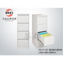 华都  HD-FC-D4 简约四斗资料柜