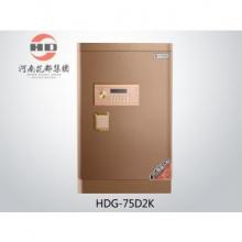 华都  HDG-75D2K  经济型保管柜