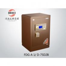 华都  FDG-A1/D-75D2B  保险柜