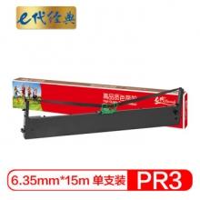 e代经典 PR3色带架有磁性 适用南天OLIVETTI PR-3 SP40 存折打印机色带