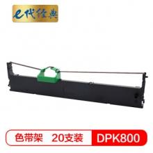 e代经典 DPK800色带架一箱20支装 适用富士通FUJITSU DPK800 810 8580打印机 专业装