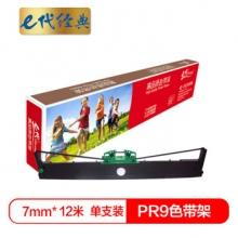 e代经典 PR9色带架 适用于olivetti南天PR9色带架 OLIVETTI PR9 打印机