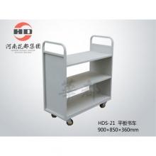 华都 HDS-22 平板书车