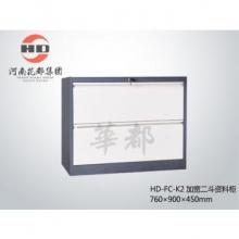 华都 HD-FC-K2 加宽二斗资料柜