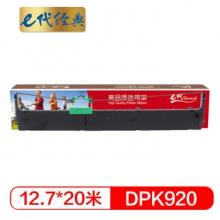 e代经典 富士通DPK920色带架 适用富士通DPK500 510 520 530 8680E 910 920 930联想DP8680打印机色带架