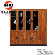 华都 HD9M-104 2米五门对开文件柜
