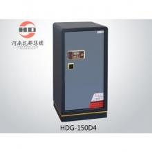 华都  HDG-150D4  经济型保管柜