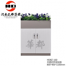 华都 HD8Z-160 木质对开花坛柜