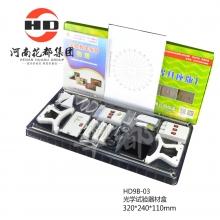 华都 HD9B-03 光学试验器材盒