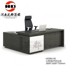 华都 HD9M-06 1.8米实木办公台