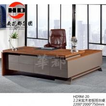 华都 HD9M-20 2.2米实木老板班台桌