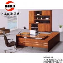 华都 HD9M-25 2.2米木质处长办公桌