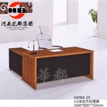 华都 HD9M-29 1.6米实木经理桌
