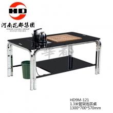 华都 HD9M-121 1.3米管架泡茶桌