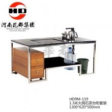 华都 HD9M-119 1.3米火烧石茶台柜套装