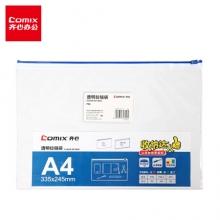 齐心(COMIX) F56-1  A4 透明拉链袋 10个/包