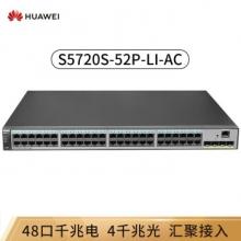 华为(HUAWEI)S5720S-28P-LI-AC/S5720S-52P-LI-AC 企业级交换机 S5720S-28P-LI-AC 24口千兆