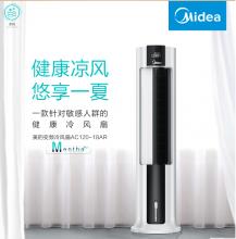 美的(Midea) 变频空调扇蒸发式冷风扇 家用电风扇 冷塔扇AC120-18AR 白色