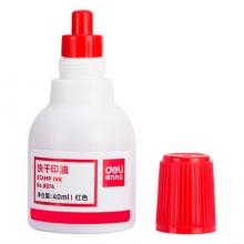 得力(deli) 9874 快干印油  40ml 红色 12瓶/盒