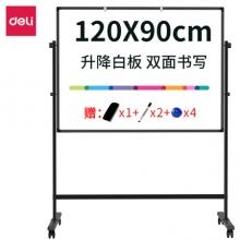 得力(deli) 50092 H型支架式白板 双面书写可移动 90*120cm