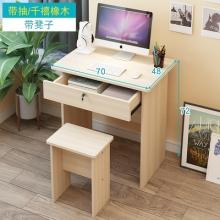 国产 简约电脑桌 高70cm千禧橡木带抽屉+凳子
