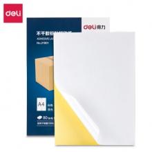 得力(deli) 21901 A4/80张不干胶标贴打印纸 带背胶 自切割