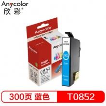 欣彩 T0852C青色墨盒 AI-T0852 适用爱普生R330 1390 T60打印机