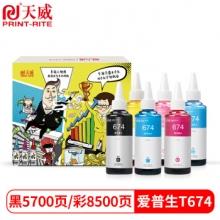 天威 674墨水 六色套装 适用L805 L850 L1800 L810 L801 L360 L101 L301 爱普生EPSON打印机 T6741-T6746墨水