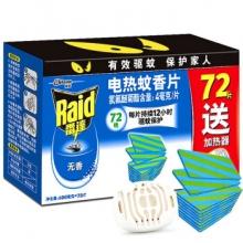 雷达 电热蚊香片 无香型加热器+72片蚊香片