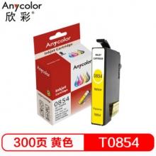 欣彩 AI-T0854 黄色墨盒 适用爱普生R330 1390 T60打印机