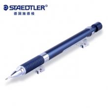 施德楼 自动铅笔0.5mm 金属专业绘图笔92535-05