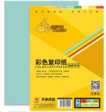 天章(TANGO)金彩天章 A4 80g 彩色复印纸 500页/包 5包/箱 浅蓝