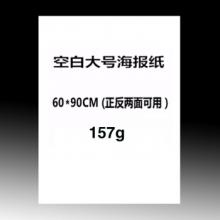 国产 大号POP海报纸 纯白色 60*90cm 157g