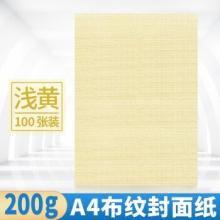科朗鑫盛 A4 200g 布纹封面纸 浅黄 100张