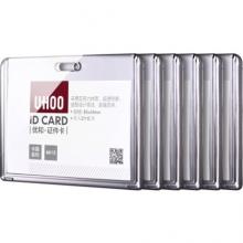 优和 6615 亚克力横式胸卡证件卡套 97*74*5.4mm 6个/套 透明色