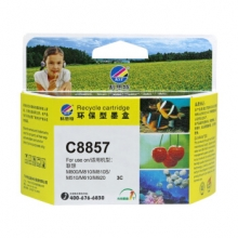科思特 8857 墨盒彩色