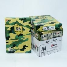 金光(APP)尖兵 A3 70g复印纸 5包装