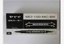 新年 MO-150-MC-BK 大双头油性记号笔 黑色