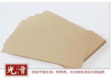 国产 牛皮纸 300克 50张/包(A4)
