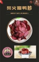 邵阳县易老头腊鸭胗10个 180g±50g 农家自制烟熏
