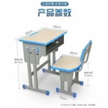 学生课桌椅 单人学习课桌椅  双立柱可调节 桌凳配套 颜色可选 尺寸:60cm*40cm