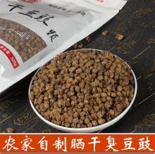 贞丰县 马氏丰味 干豆豉粒320g/袋